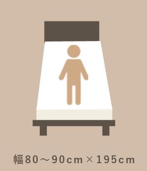 セミシングルマットレスサイズ