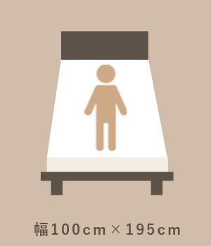 シングルマットレスサイズ
