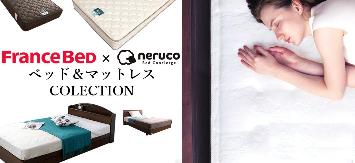 フランスベッドのおすすめマットレス&ベッド