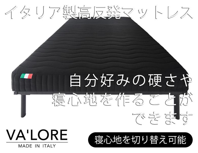 イタリア製高反発ウレタンマットレスVA'LORE(バローレ)sp