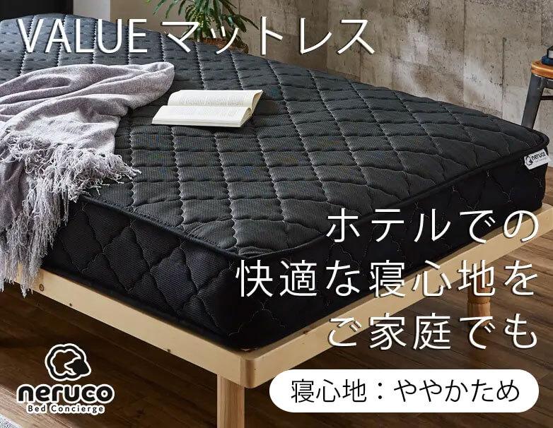 日本人の体格や環境を考慮した、高密度ポケットコイルマットレスsp