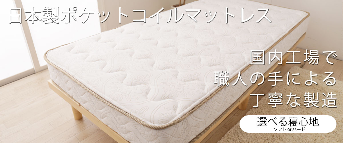 日本製ポケットコイルマットレスpc