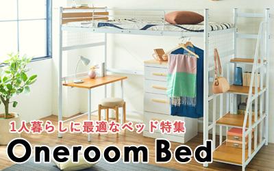一人暮らしに最適なベッド特集