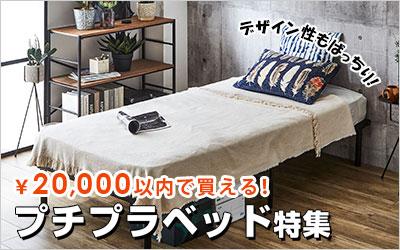 安いベッド特集