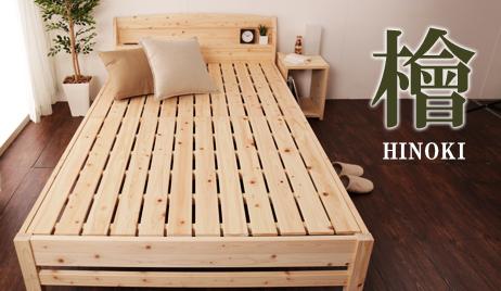 島根県産檜すのこベッド