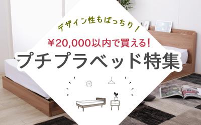 20,000円以下のプチプラベッド特集