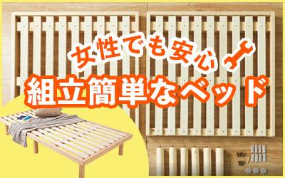 簡単組み立てベッド