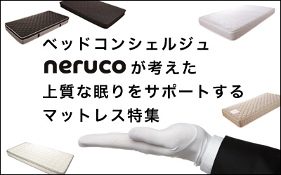 ネルコマットレス特集