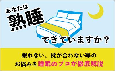 睡眠のプロが徹底解説!睡眠の質を上げる方法