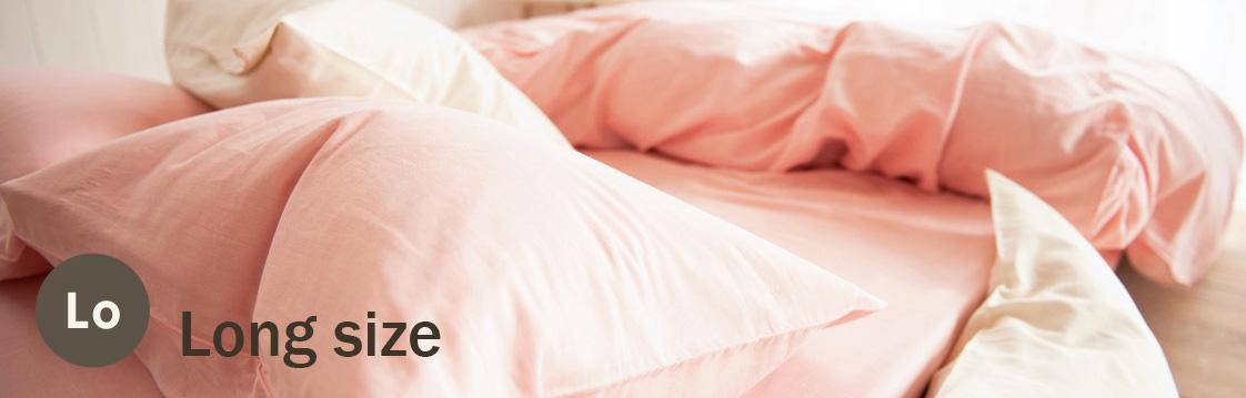 寝具 ロングサイズ