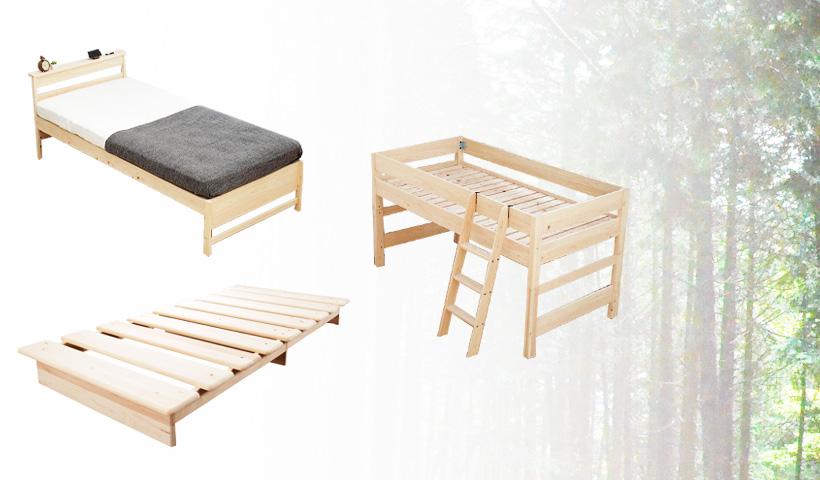 国産木材を使用したベッド