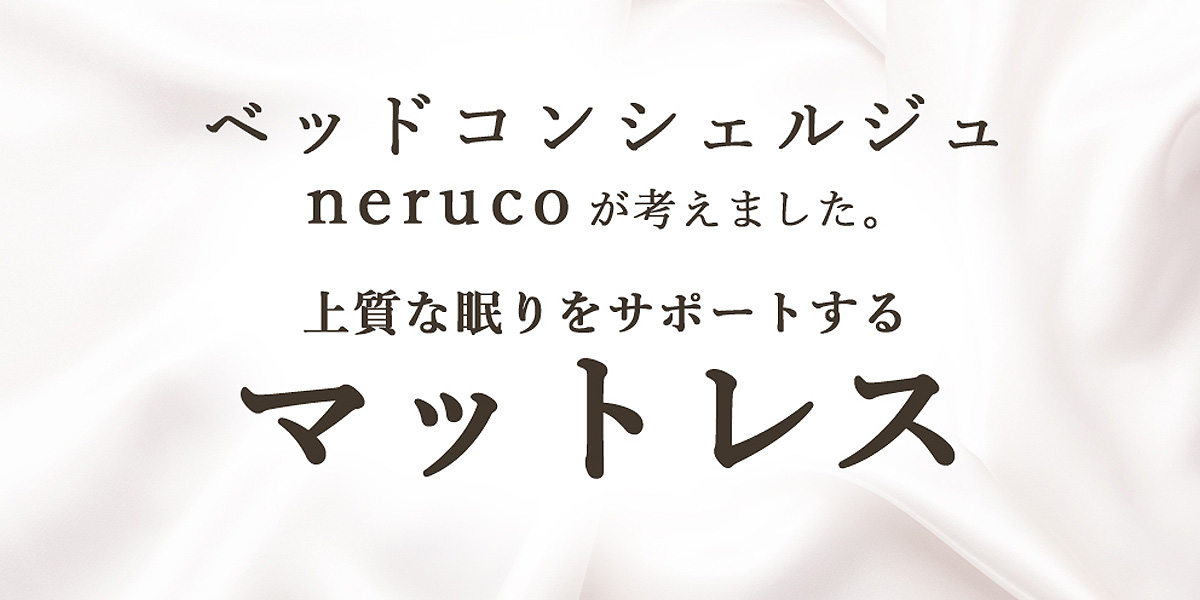 neruco mattress