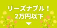 リーズナブル!2万円以下