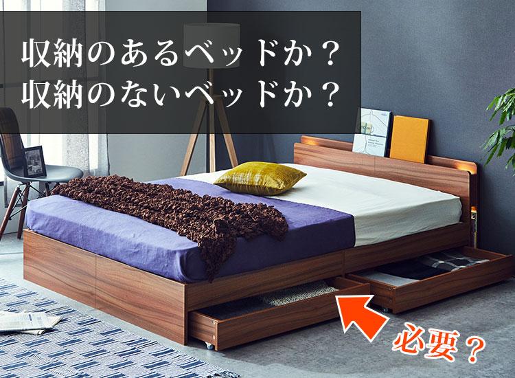 収納ベッドと収納の無いベッドどっちが良い? メリットとデメリット