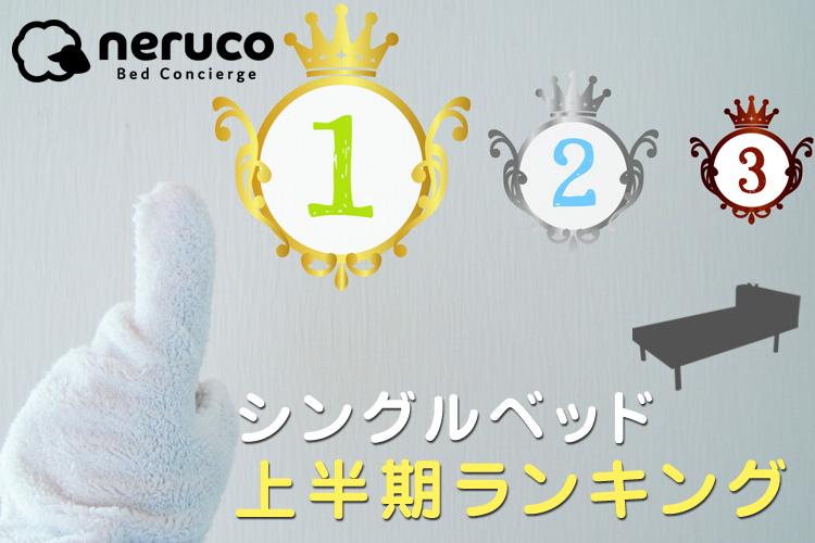 【上半期ランキング発表】ネルコの売れ筋!シングルベッドランキング