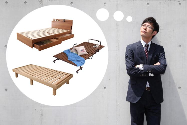 一人暮らしを始める男性必見!新生活ベッドの選び方