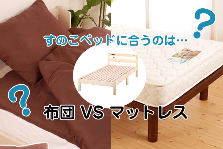 すのこベッドに合うのは?布団VSマットレス