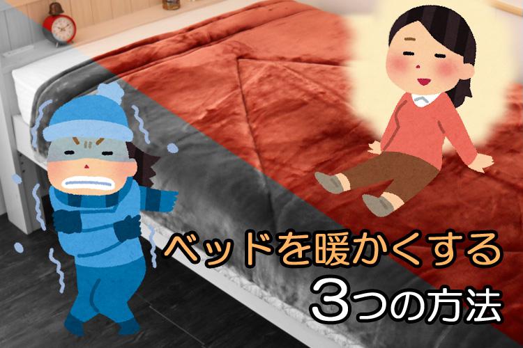 ベッドを暖かくする3つの対策!冬の防寒対策でぐっすり快眠