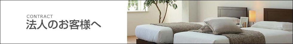 法人のお客様へシェアハウス民泊需要にベッド専門店nerucoがお手伝いします