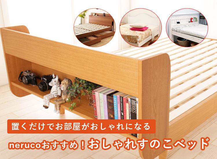 置くだけでおしゃれ!デザインがおすすめな「すのこベッド」4選