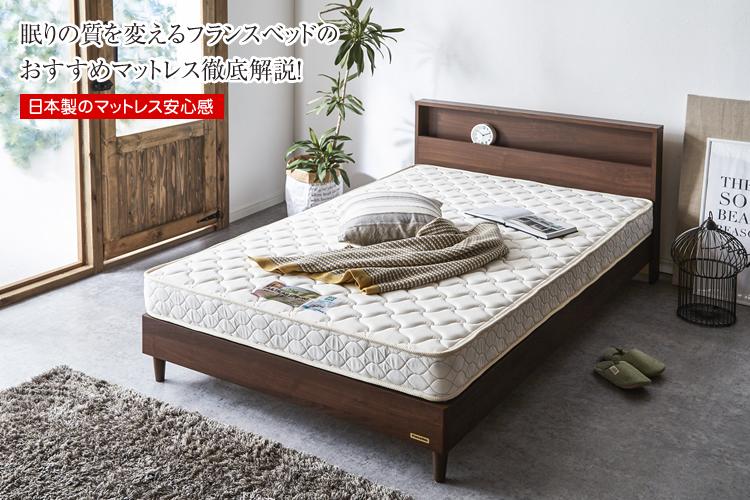 眠りの質を変えるフランスベッドのおすすめマットレス徹底解説!