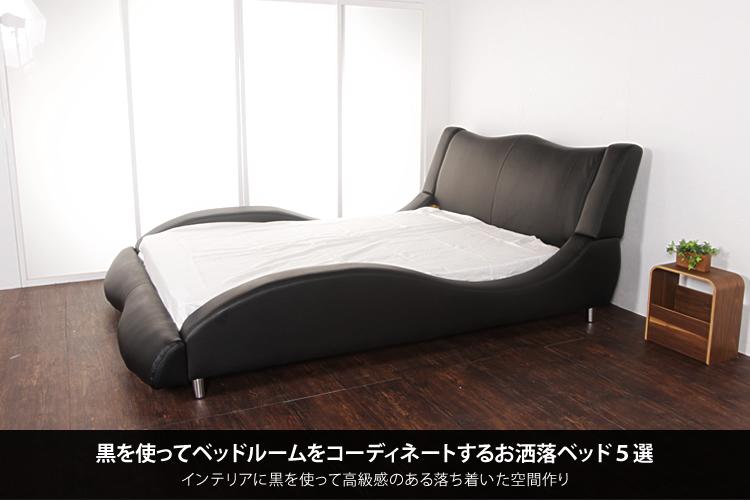 黒を使ってベッドルームをコーディネートするお洒落ベッド5選