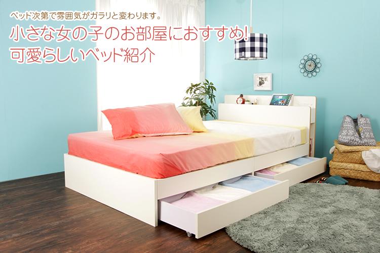 小さな女の子のお部屋におすすめ!可愛らしいベッド紹介