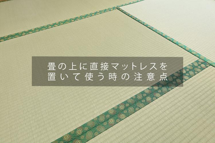 畳の上に直接マットレスを置いて使う時の注意点