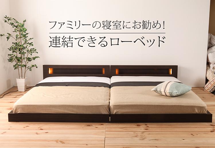ファミリーの寝室には連結できるローベッドがお勧め!