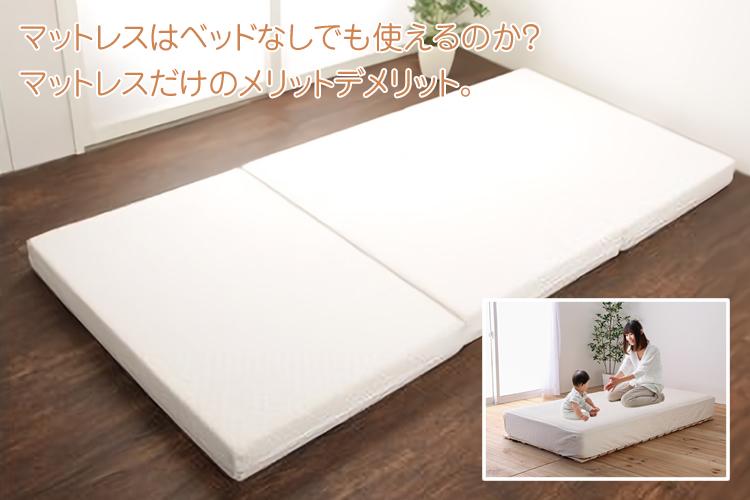 マットレスの直置きは可能?ベッドなしでマットレスを使うメリット・デメリット
