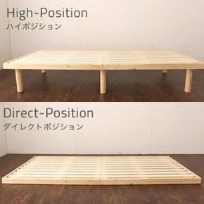 4段階の高さ調節