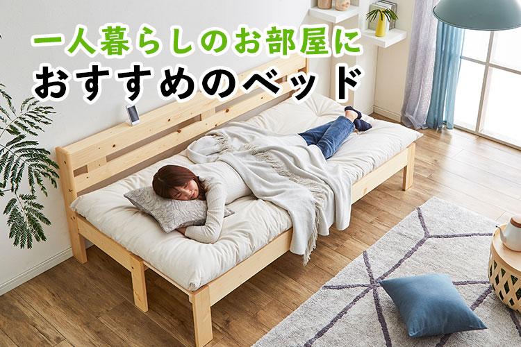 一人暮らしのお部屋におすすめのベッド12選