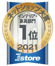 2021年ネットショップ大賞インテリア・家具部門金賞受賞