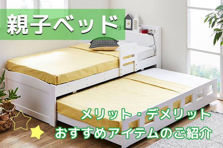 【兄弟・ゲスト用にも使える】親子ベッドのメリット・デメリット