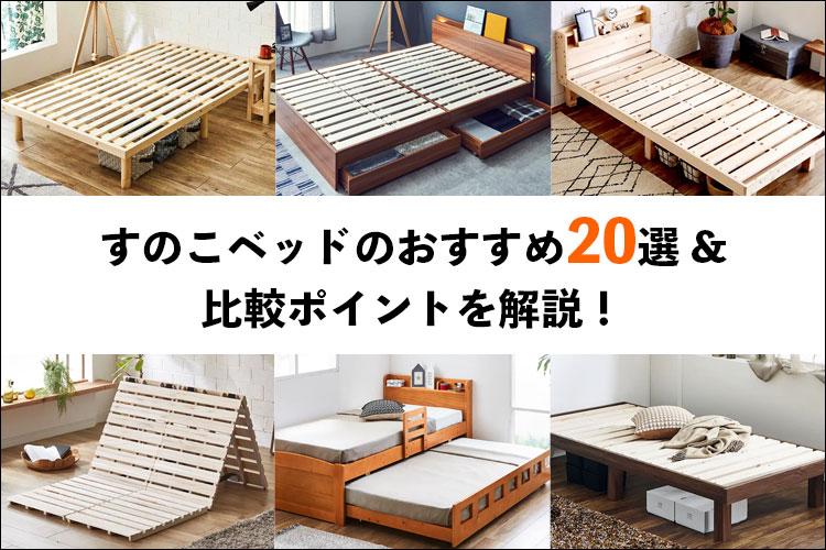 【2021年最新】すのこベッドおすすめ20選&比較ポイントを解説!